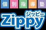 個別指導塾Zippy